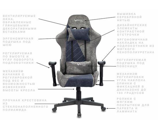 Игровое кресло Бюрократ VIKING X Fabric Grey-Blue (1428214) фото, изображение 18