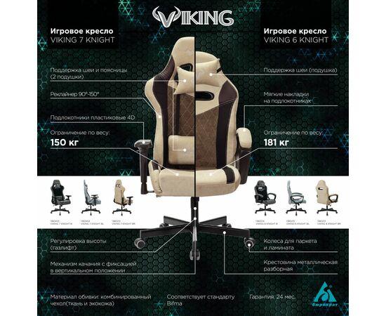 Игровое кресло Бюрократ VIKING 7 KNIGHT Fabric Black, Вариант цвета: black фото, изображение 19