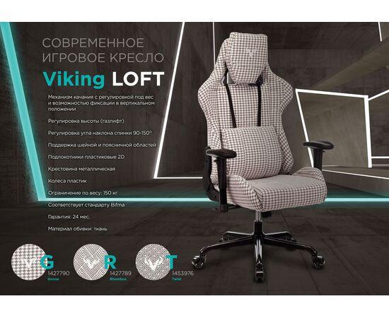 Игровое кресло Бюрократ VIKING LOFT гусиные лапки Morris-1, Вариант цвета: goose фото, изображение 18