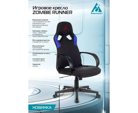 Игровое кресло Бюрократ ZOMBIE RUNNER Black/Blue, Вариант цвета: black/blue фото, изображение 5