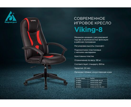 Игровое кресло Бюрократ VIKING-8 Black+Blue, Вариант цвета: black/blue фото, изображение 5